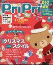 PriPri(プリプリ) 2020年 12月号 [雑誌]