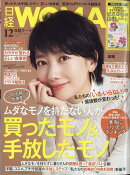 日経 WOMAN (ウーマン) 2020年 12月号 [雑誌]