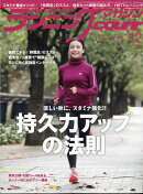 ランニングマガジン courir (クリール) 2020年 12月号 [雑誌]