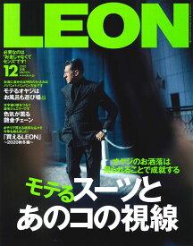 LEON (レオン) 2020年 12月号 [雑誌]
