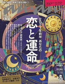 anan増刊 スペシャルエディション 2021年前半 あなたの恋と運命 2020年 12/16号 [雑誌]