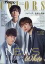 ザテレビジョンCOLORS (カラーズ) Vol.49 WHITE(ホワイト) 2020年 12/31号 [雑誌]