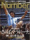 Sports Graphic Number (スポーツ・グラフィック ナンバー) 2020年 12/17号 [雑誌]
