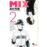 MIX(2) (ゲッサン少年サンデーコミックス)