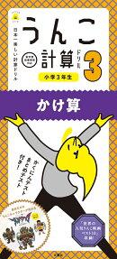 日本一楽しい計算ドリル うんこ計算ドリル 小学3年生 かけ算