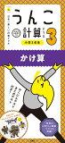 日本一楽しい計算ドリルうんこ計算ドリル小学3年生かけ算 (うんこドリルシリーズ)