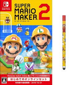 スーパーマリオメーカー 2 はじめてのオンラインセット 【早期購入者特典:Nintendo Switch タッチペン(スーパーマリオメーカー 2エディション)付】