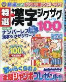 特選漢字ジグザグ Vol.19 2020年 12月号 [雑誌]