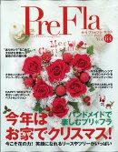 季刊 PreFla (プリ*フラ) 2020年 12月号 [雑誌]