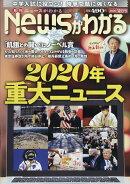 月刊 News (ニュース) がわかる 2020年 12月号 [雑誌]