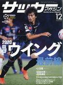 【予約】月刊サッカーマガジン 2020年 12月号 [雑誌]