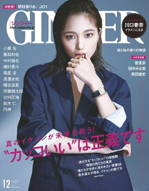 GINGER (ジンジャー) 2020年 12月号 [雑誌]