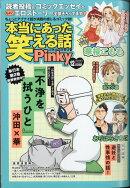 本当にあった笑える話Pinky (ピンキー) 2020年 12月号 [雑誌]