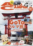 AUTO CAMPER (オートキャンパー) 2020年 12月号 [雑誌]