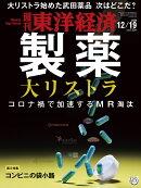 週刊 東洋経済 2020年 12/19号 [雑誌]