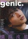 ザテレビジョン genic.(ジェニック) VOL.2 2020年 12/5号 [雑誌]