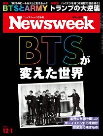 Newsweek (ニューズウィーク日本版) 2020年 12/1号 [雑誌]