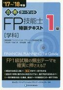 合格ターゲット1級FP技能士特訓テキスト[学科]('17〜'18年版)