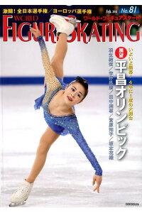 【楽天】ワールド・フィギュアスケート(No.81) 展望 平昌オリンピック