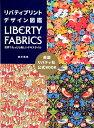リバティプリントデザイン図鑑 LIBERTY FABRICS世界でもっとも美しい [ 酒井惠美 ]
