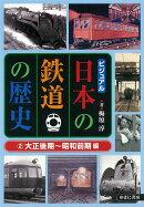 ビジュアル日本の鉄道の歴史2大正後期〜昭和前期編