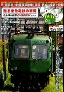 甦る東急電鉄の車両