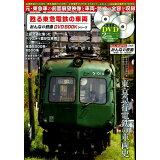 甦る東急電鉄の車両 (みんなの鉄道DVDBOOKシリーズ*メディアックスMOOK)