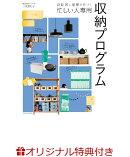 【楽天ブックス限定特典付き】自動的に部屋が片づく 忙しい人専用 収納プログラム