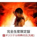 【楽天ブックス限定先着特典】星の消えた夜に (完全生産限定盤 CD+Blu-ray)(ジャケ写ステッカー)