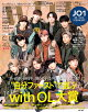with (ウィズ) 2020年 12月号 [雑誌]