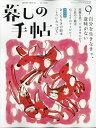 暮しの手帖 2020年 12月号 [雑誌]