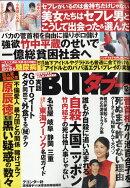 実話BUNKA (ブンカ) タブー 2020年 12月号 [雑誌]