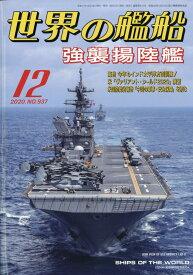 世界の艦船 2020年 12月号 [雑誌]