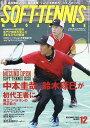 SOFT TENNIS MAGAZINE (ソフトテニス・マガジン) 2020年 12月号 [雑誌]