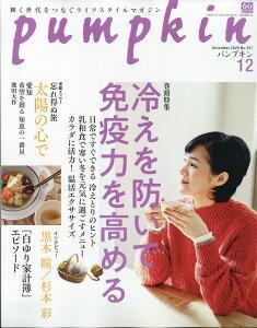 pumpkin (パンプキン) 2020年 12月号 [雑誌]