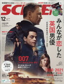 SCREEN (スクリーン) 2020年 12月号 [雑誌]