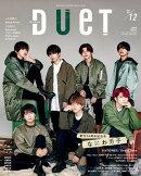 【予約】Duet (デュエット) 2020年 12月号 [雑誌]