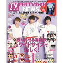 月刊 TVガイド愛知三重岐阜版 2020年 12月号 [雑誌]
