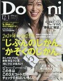 Domani (ドマーニ) 2020年 12月号 [雑誌]