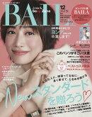 コンパクト版BAILA (バイラ) 2020年 12月号 [雑誌]