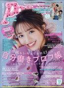 Popteen (ポップティーン) 2020年 12月号 [雑誌]