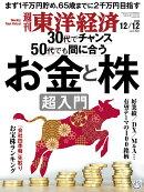 週刊 東洋経済 2020年 12/12号 [雑誌]