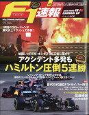 F1 (エフワン) 速報 2020年 12/10号 [雑誌]