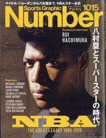 Sports Graphic Number (スポーツ・グラフィック ナンバー) 2020年 12/3号 [雑誌]