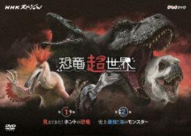 NHKスペシャル 恐竜超世界 BOX [ 上白石萌音 ]