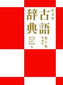 旺文社古語辞典第10版増補版 [ 松村明 ]