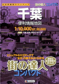千葉便利情報地図3版 (街の達人コンパクト)