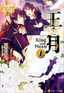 王と月(1)