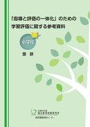 「指導と評価の一体化」のための学習評価に関する参考資料 小学校 国語