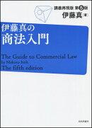 伊藤真の商法入門第5版